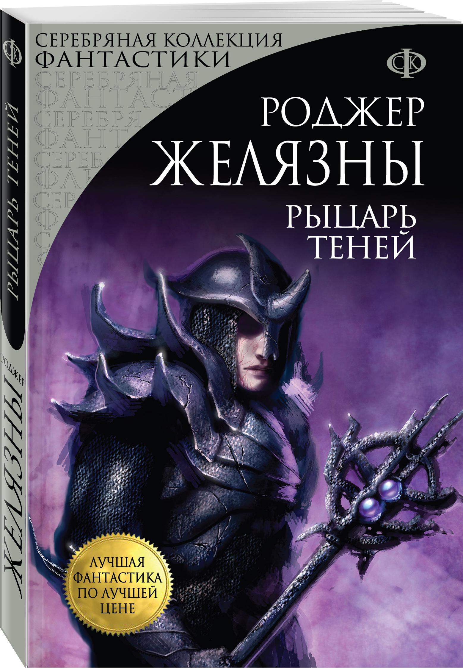 Желязны Р. Рыцарь Теней кидд р остров призраков