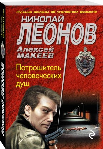Потрошитель человеческих душ Николай Леонов, Алексей Макеев