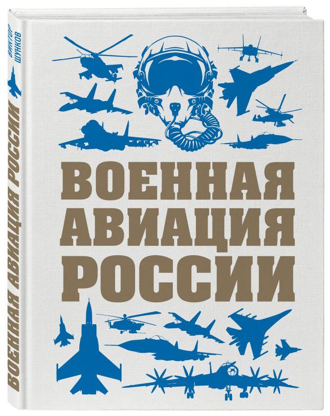 Виктор Шунков - Военная авиация России обложка книги