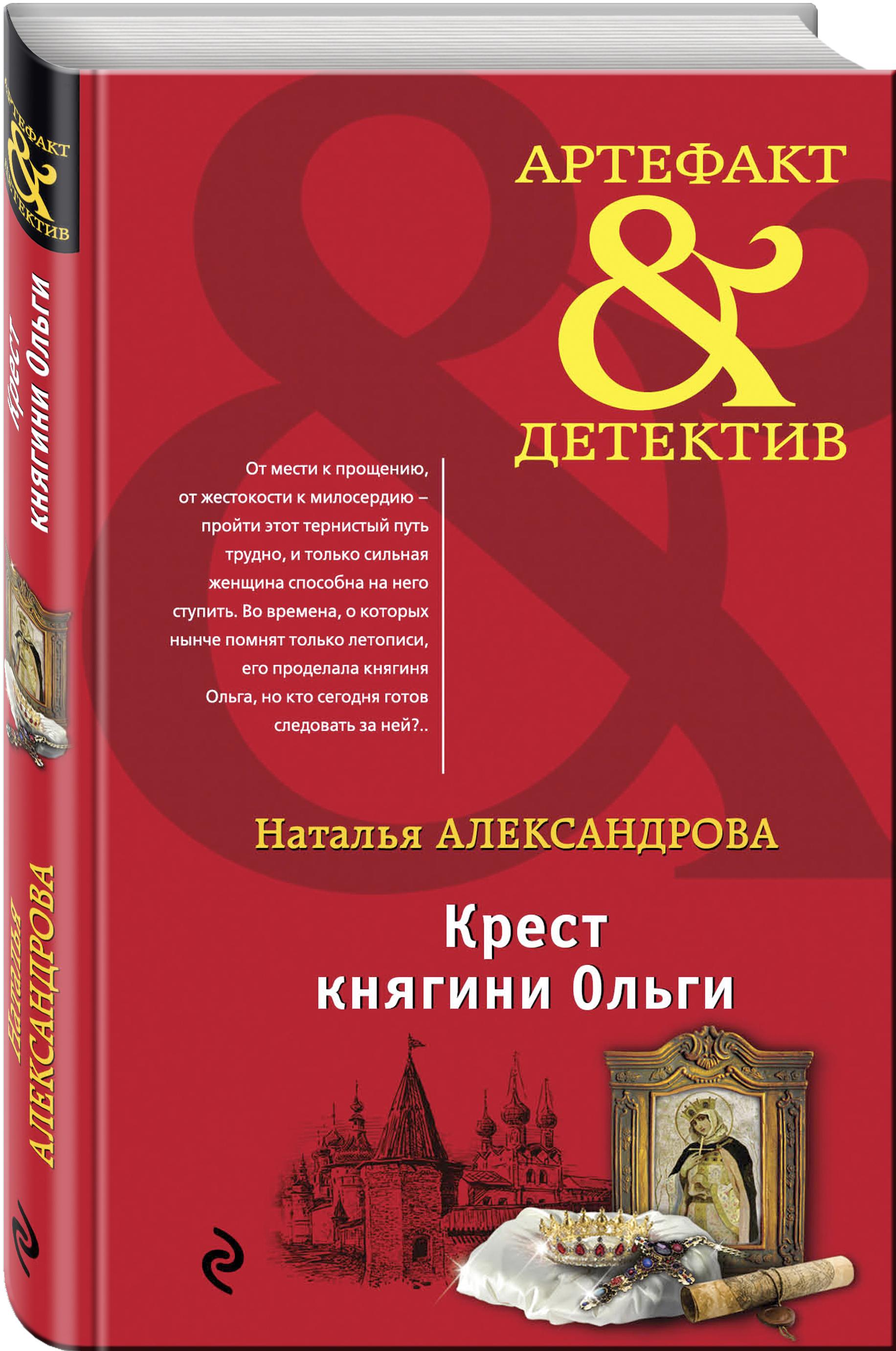 Александрова Н.Н. Крест княгини Ольги цена