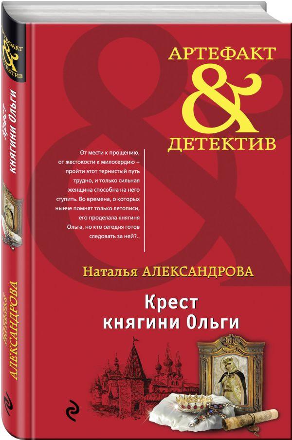 Крест княгини Ольги Александрова Н.Н.