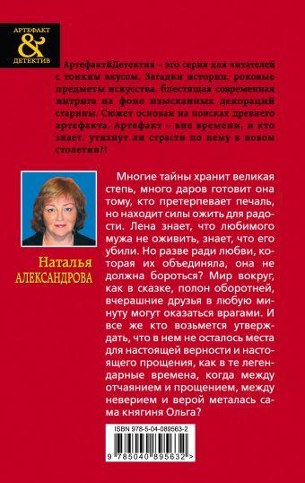 Крест княгини Ольги Наталья Александрова