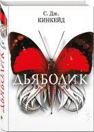 С. Дж. Кинкейд - Дьяболик' обложка книги