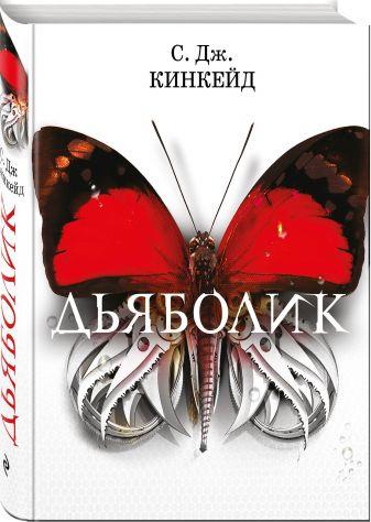 С. Дж. Кинкейд - Дьяболик обложка книги