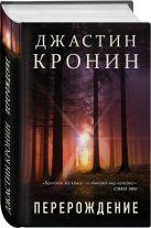 Кронин Дж. - Перерождение' обложка книги