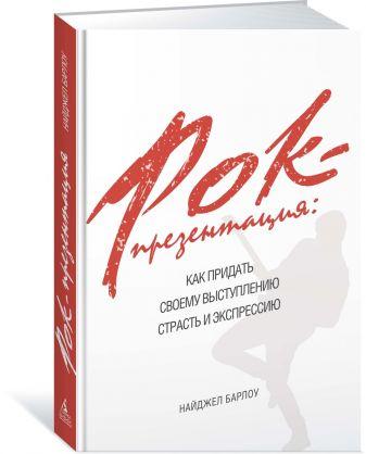 Барлоу Н. - Рок-презентация: как придать своему выступлению страсть и экспрессию обложка книги