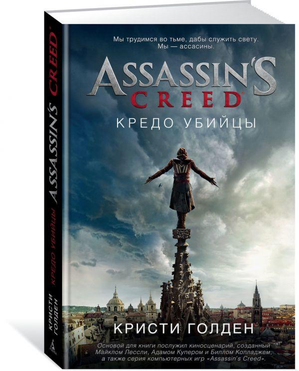 Голден К. Assassin's Creed. Кредо убийцы голден к assassin s creed кредо убийцы