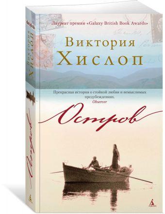 Остров (мягк/обл.) Хислоп В.