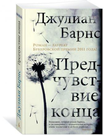 Барнс Дж. - Предчувствие конца (мягк/обл.) обложка книги
