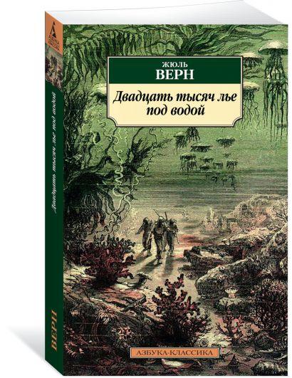 Двадцать тысяч лье под водой (нов.обл.) - фото 1
