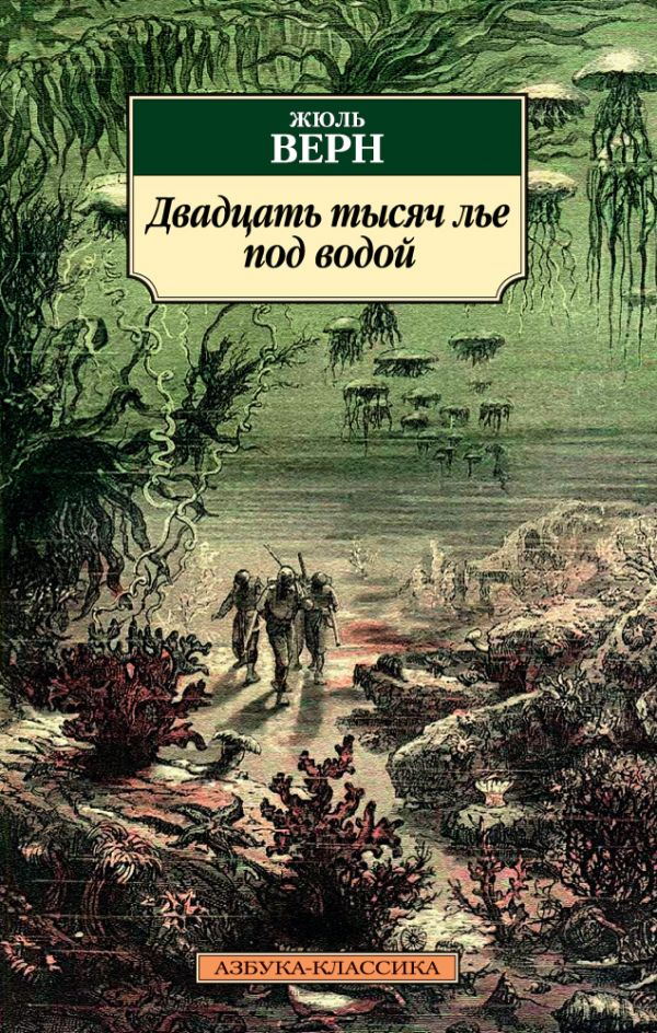 Верн Жюль Двадцать тысяч лье под водой