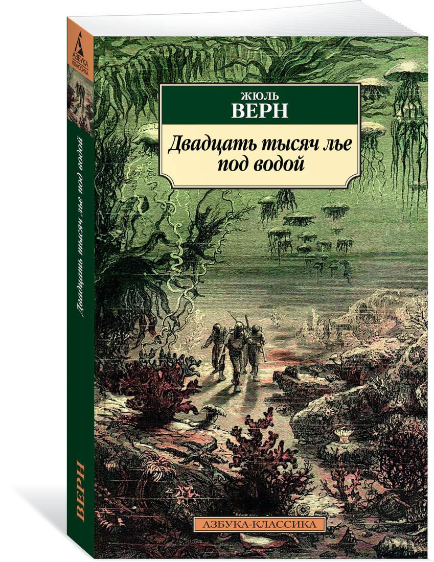 Двадцать тысяч лье под водой (нов.обл.) ( Верн Ж.  )