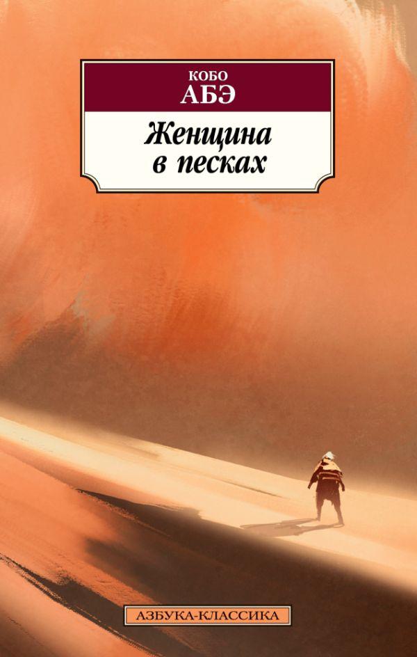 Абэ Кобо Женщина в песках абэ кобо стена