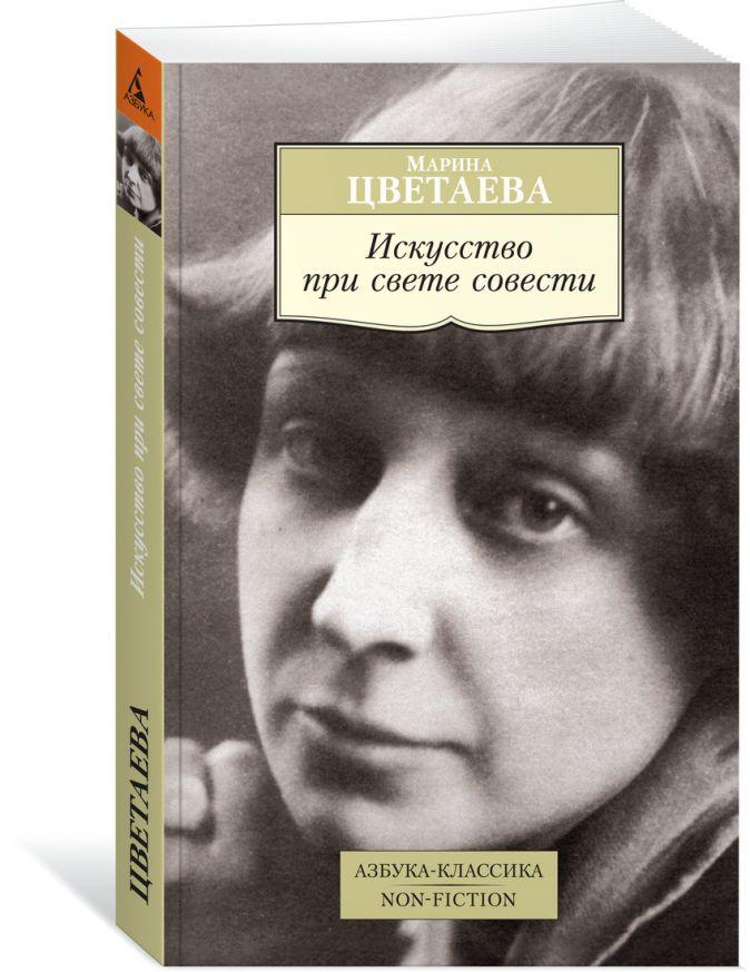 Цветаева М. - Искусство при свете совести обложка книги