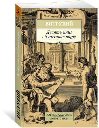 Витрувий - Десять книг об архитектуре обложка книги