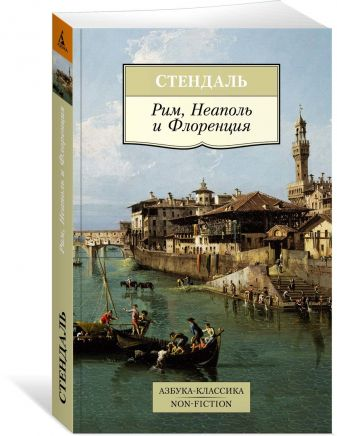 Стендаль - Рим, Неаполь и Флоренция обложка книги