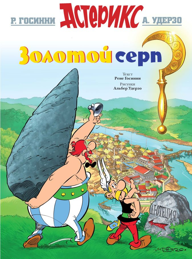 Госинни Р. - Золотой серп обложка книги
