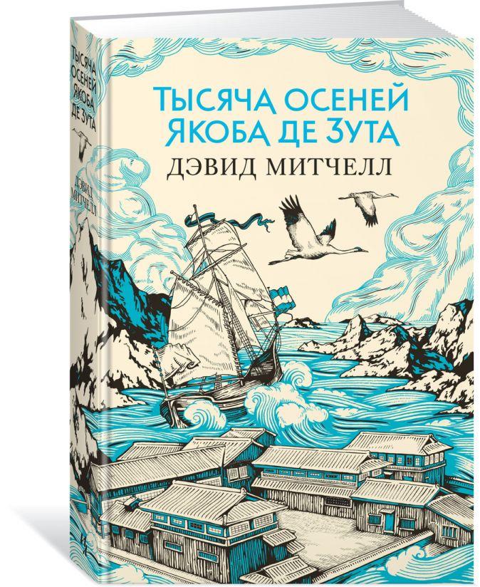 Митчелл Д. - Тысяча осеней Якоба де Зута обложка книги