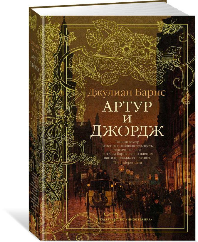 Барнс Дж. - Артур и Джордж обложка книги
