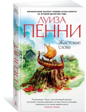 Жестокие слова (мягк/обл.) Пенни Л.