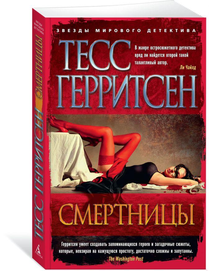 Герритсен Т. - Смертницы (мягк/обл.) обложка книги