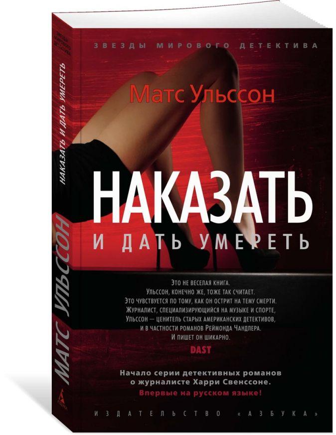 Ульссон М. - Наказать и дать умереть (мягк/обл.) обложка книги