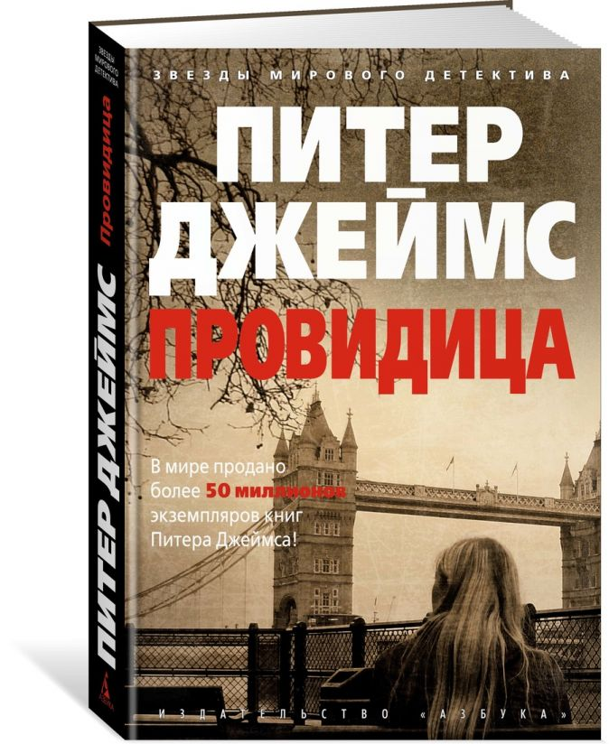 Джеймс П. - Провидица обложка книги