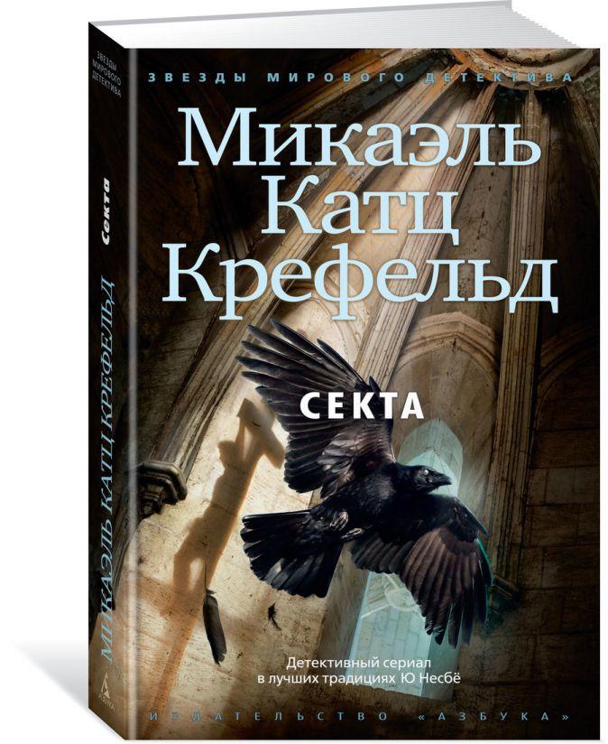 Крефельд М.К. - Секта обложка книги