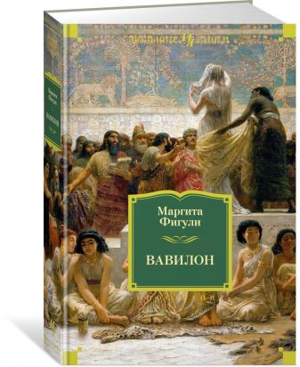 Фигули М. - Вавилон обложка книги