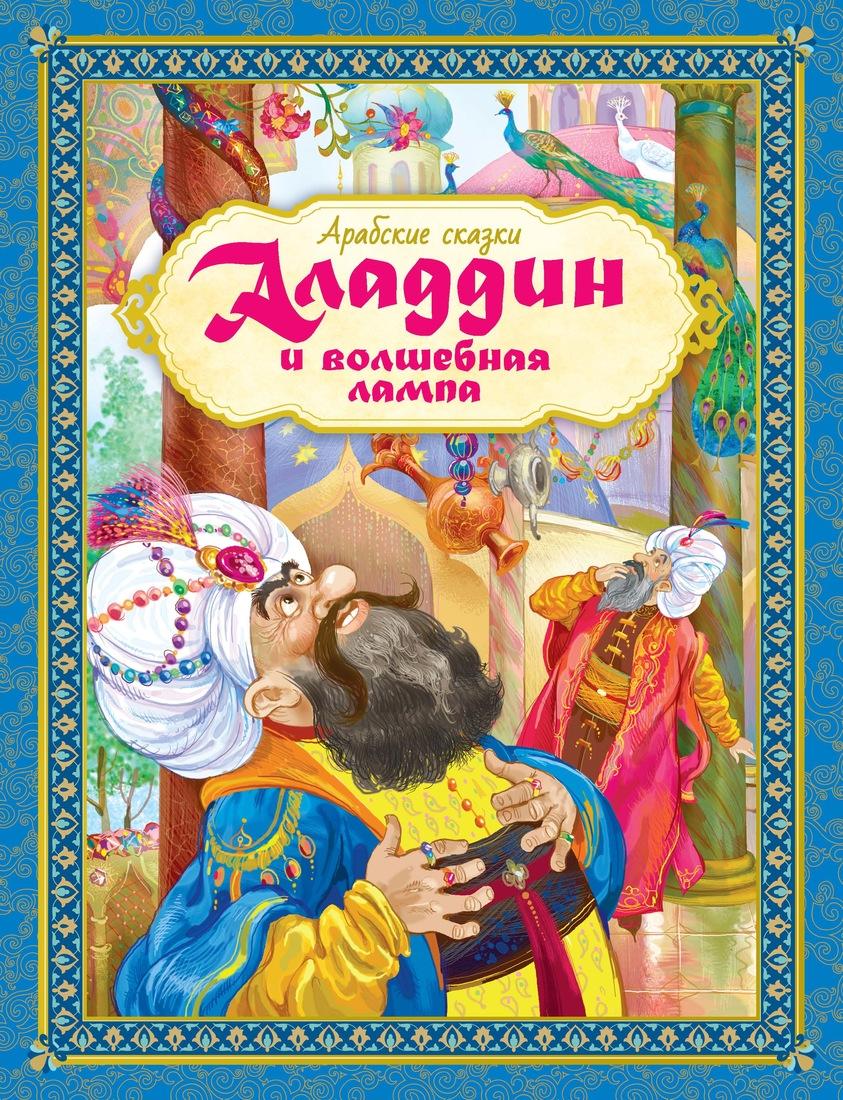 Аладдин и волшебная лампа. Арабские сказки аладдин и волшебная лампа арабские сказки