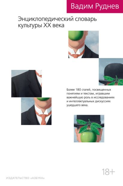 Энциклопедический словарь культуры XX века - фото 1