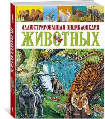 Иллюстрированная энциклопедия животных - фото 1