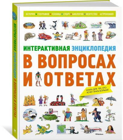 Интерактивная энциклопедия в вопросах и ответах - фото 1