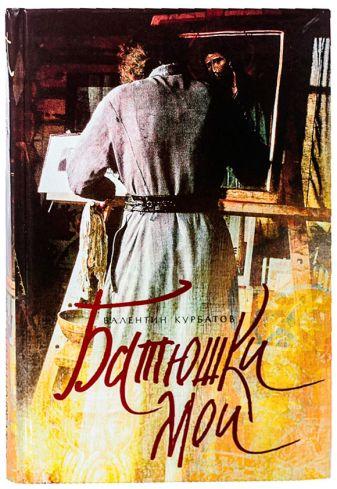 Курбатов Валентин Яковлевич - Батюшки мои обложка книги