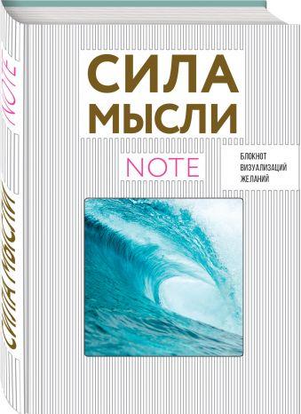СИЛА МЫСЛИ. Океан (вырубка в обложке, 138х200 мм, твердая обложка, мотивирующий контент)
