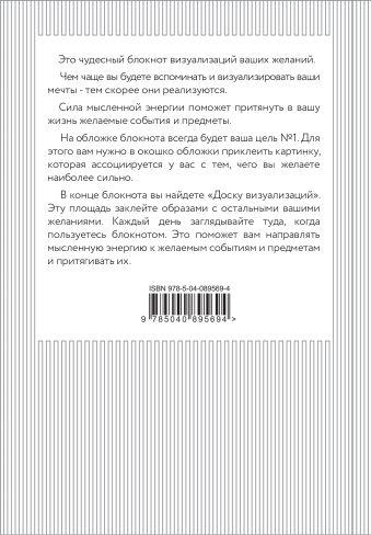 СИЛА МЫСЛИ. Путешествия (вырубка в обложке, 138х200 мм, твердая обложка, мотивирующий контент)