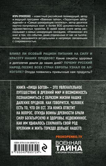Пища Богов. Секреты долголетия древних Игорь Прокопенко