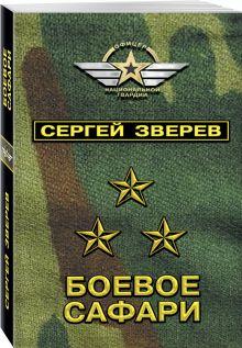 Офицер национальной гвардии (обложка)