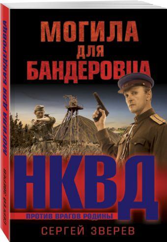 Могила для бандеровца Сергей Зверев