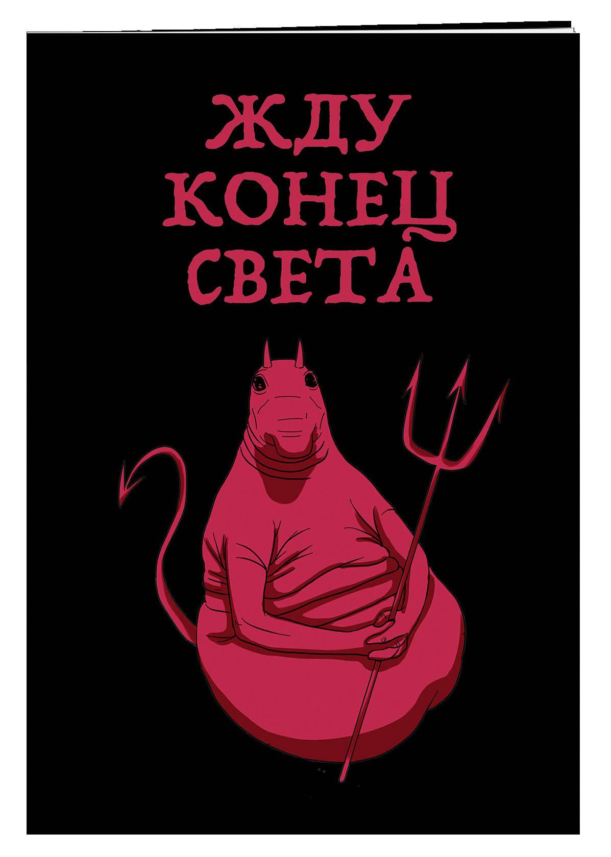 Жду конец света (блокнот в мягкой обложке в линейку) коровин в конец проекта украина