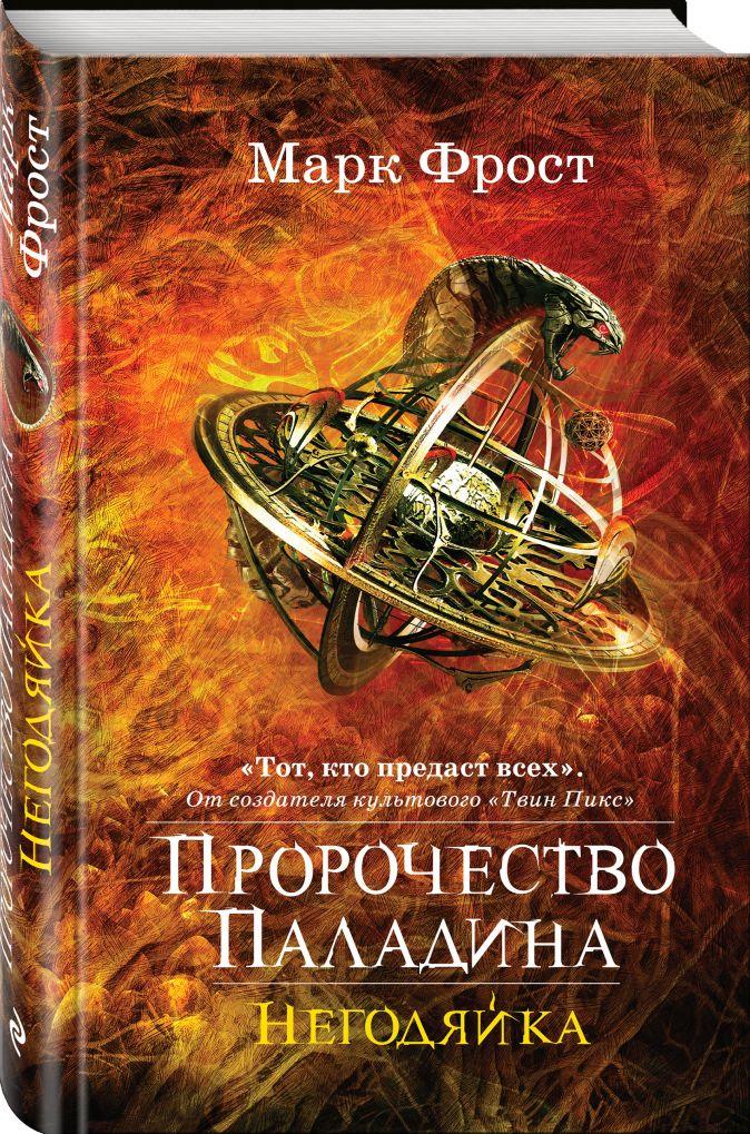 Марк Фрост - Пророчество Паладина. Негодяйка обложка книги