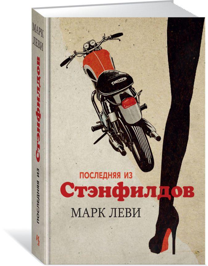 Леви Марк - Последняя из Стэнфилдов обложка книги