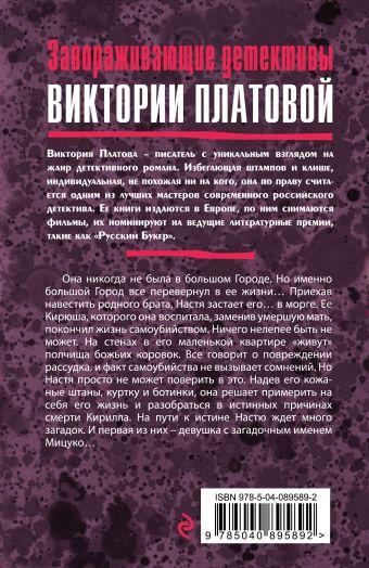 Битвы божьих коровок Виктория Платова