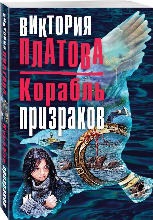 Корабль призраков Платова В.Е.
