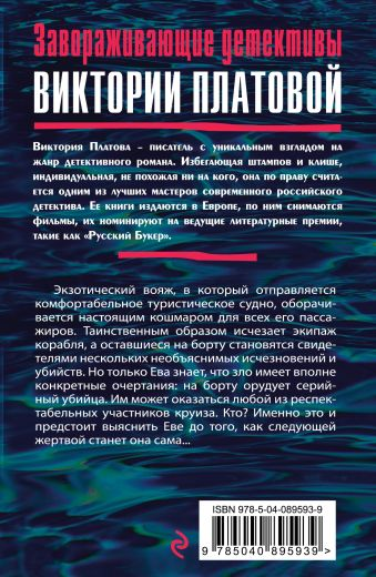 Корабль призраков Виктория Платова