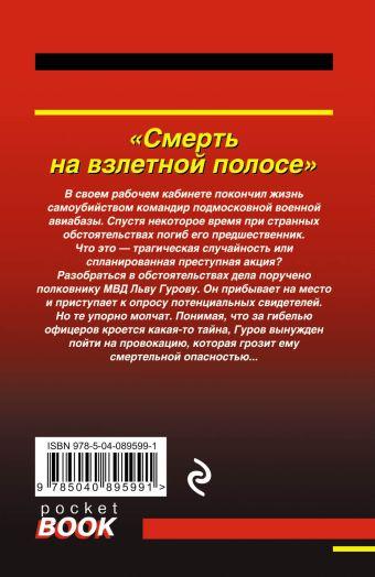 Смерть на взлетной полосе Николай Леонов, Алексей Макеев