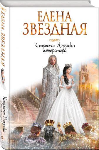 Елена Звездная - Катриона: Игрушка императора обложка книги