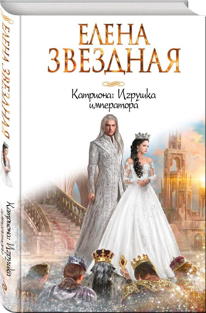 Катриона: Игрушка императора Елена Звездная
