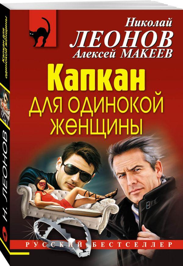 Капкан для одинокой женщины Леонов Н.И., Макеев А.В.