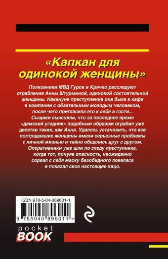 Капкан для одинокой женщины Николай Леонов, Алексей Макеев